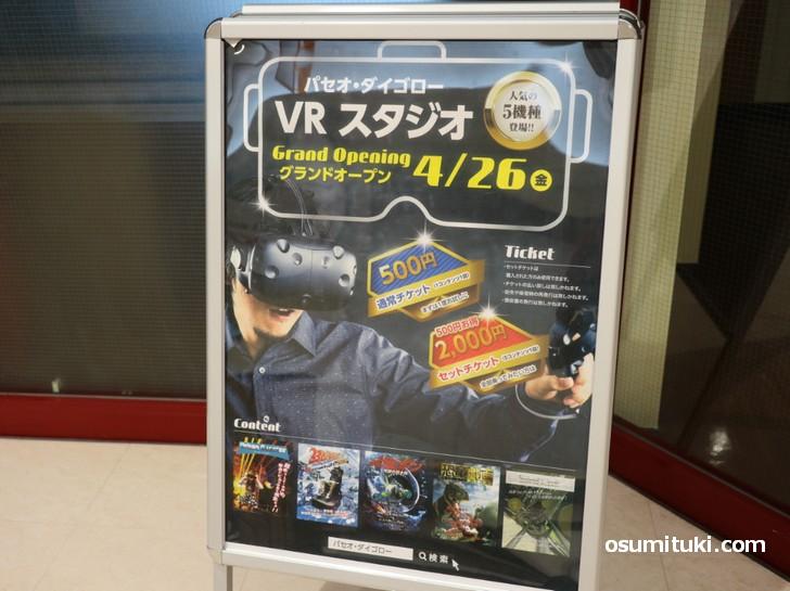 パセオ・ダイゴロー VRスタジオの案内板