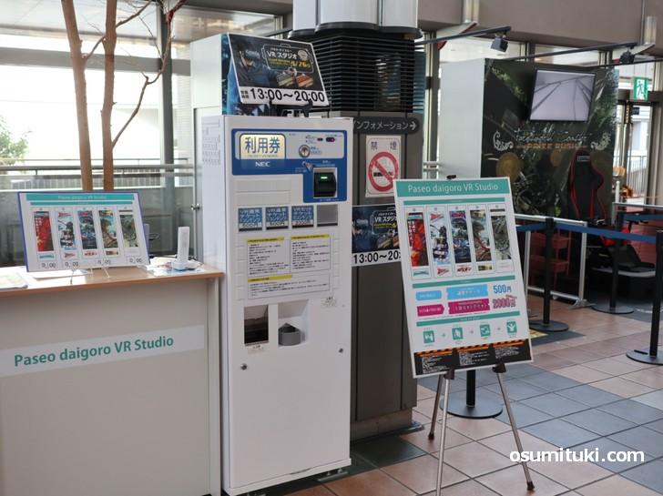 パセオ・ダイゴロー「VRスタジオ」1プレイ500円