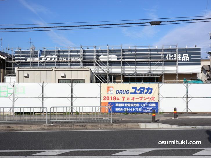 2019年7月上旬に新店オープンする「ドラッグユタカ 向日上植野店」