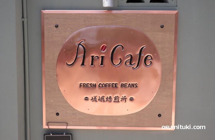 屋号は「Ari Cafe 嵯峨焙煎所」となっています
