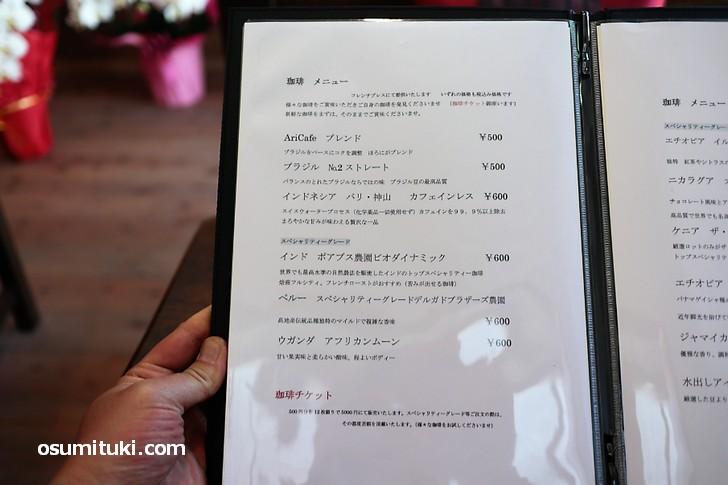 コーヒーは500円から(アリカフェ)