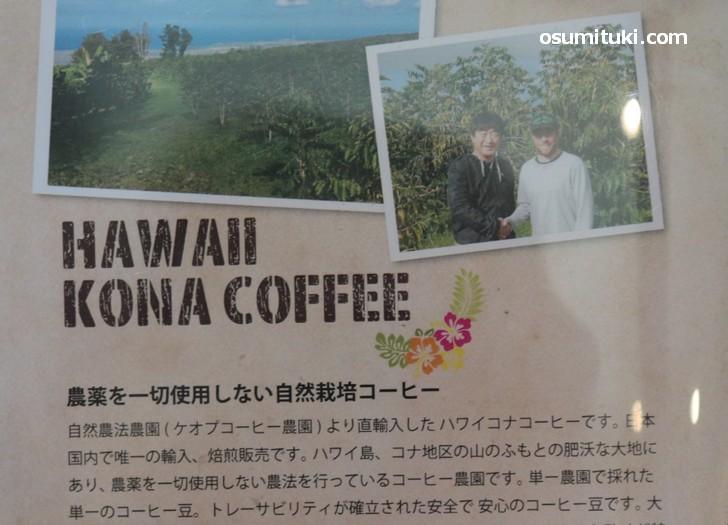ハワイのコナ地区にある自然農法農園「ケオプコーヒー」から直輸入しています