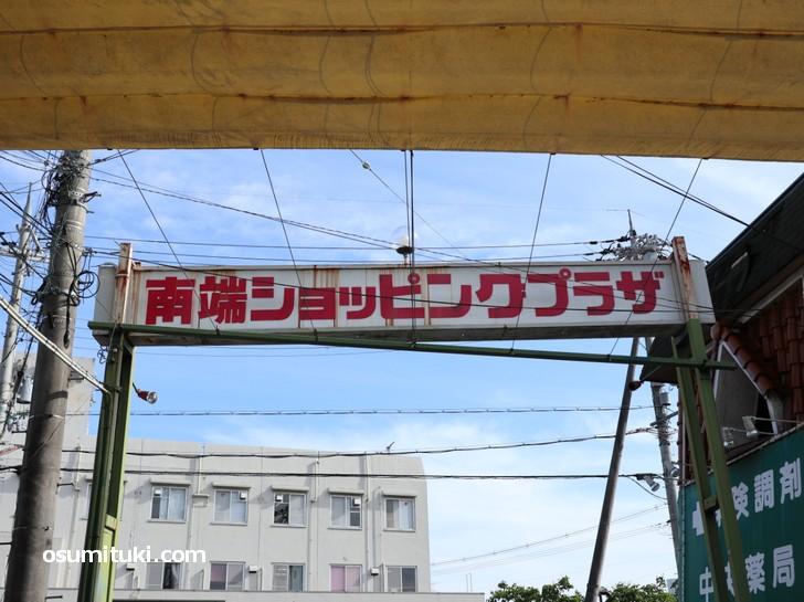 京都府宇治市の「南端ショッピングプラザ」