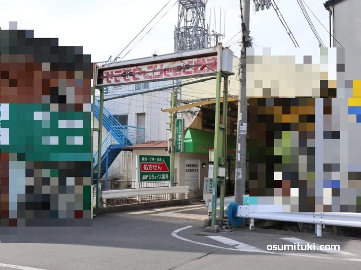 その日本一短い商店街とは「南端ショッピングプラザ」