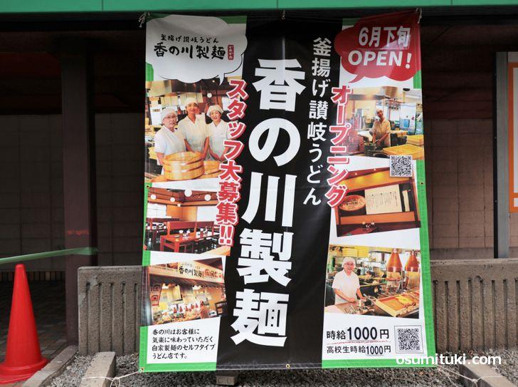 西大路七条店に「釜揚げ讃岐うどん 香の川製麺」が新店オープンするらしい