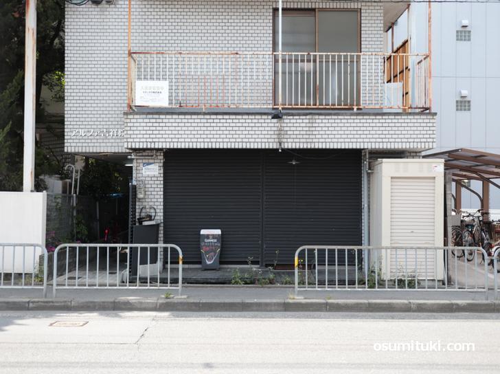 ローストチキンバル 吉田チキン吉祥院店