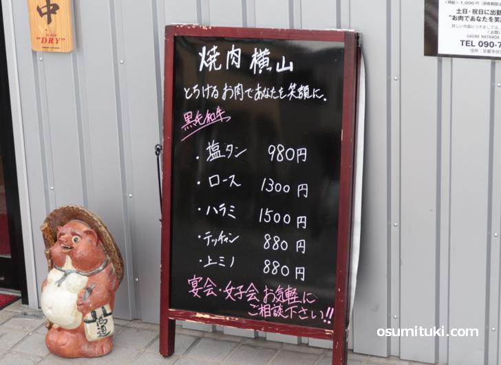焼肉横山さんの値段表