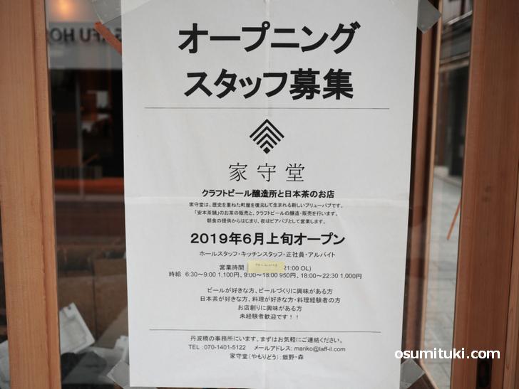 クラフトビール醸造所と日本茶のお店「家守堂(やもりどう)」2019年6月9日オープン