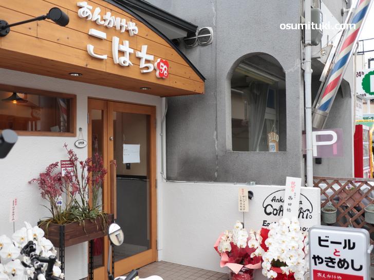 2019年5月8日に新店オープンした中華料理店「あんかけや こはち」