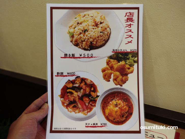 おすすめは「やきめし(500円)、海老の天ぷら(570円)、酢豚(600円)」など