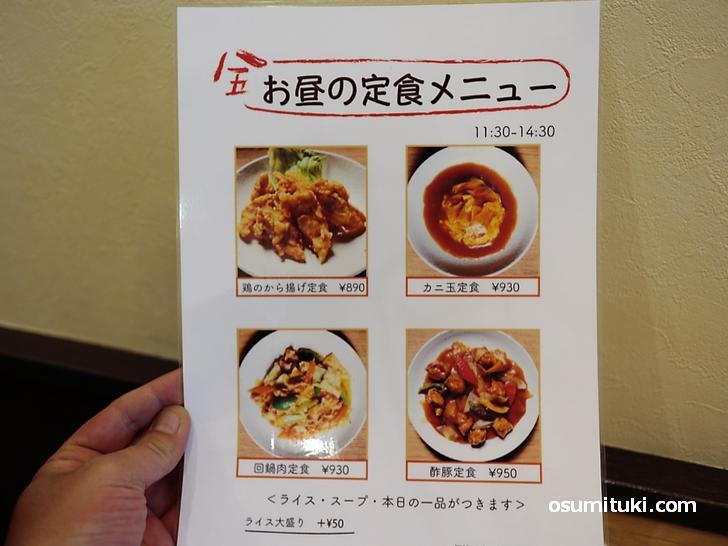 お昼の定食は890円~950円で、メイン料理にライス+スープ+1品が付くそうです