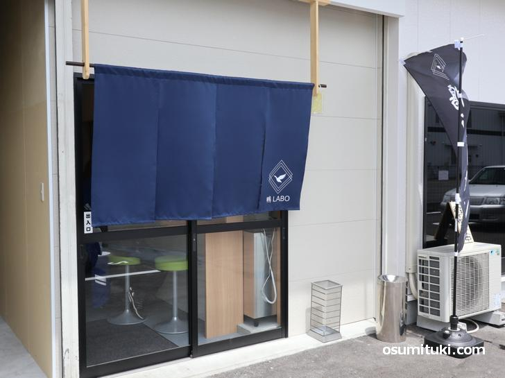2019年5月15日新店オープンした上鳥羽のラーメン新店「鴨LABO」
