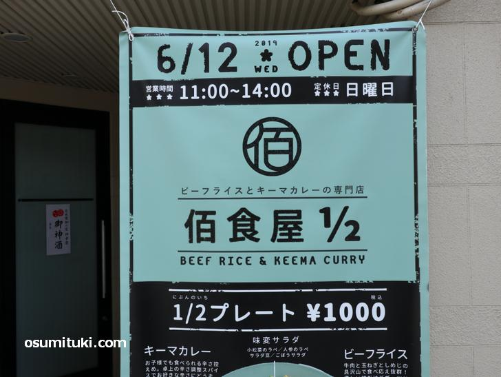 ビーフライスとキーマカレーの専門店「佰食屋1/2」