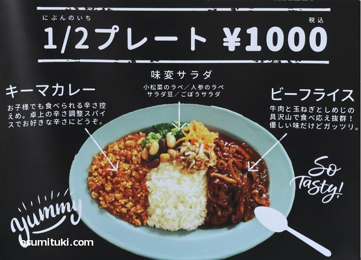 メニューは「1/2プレート」1000円
