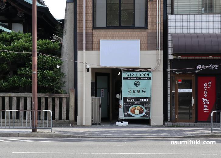 佰食屋1/2(にぶんのいち)は元祇園 梛神社の隣にあります