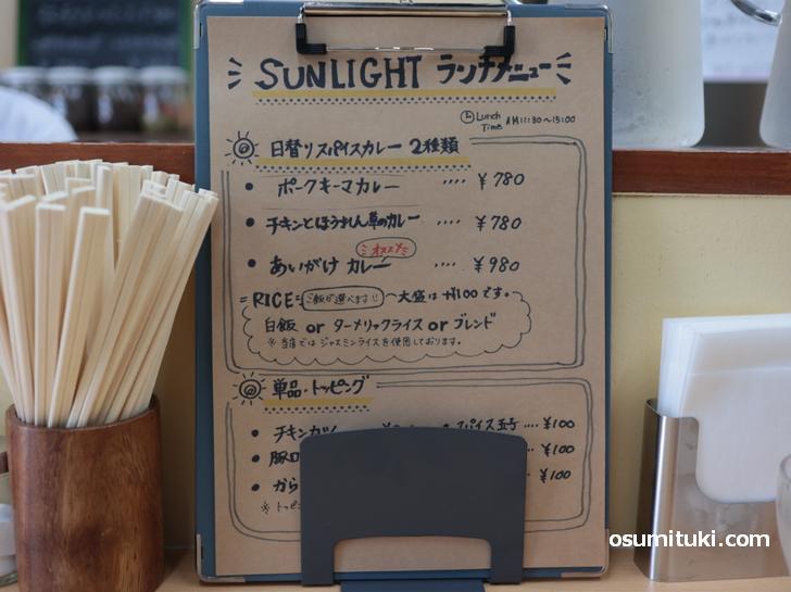 メニューと値段(SUNLIGHT)