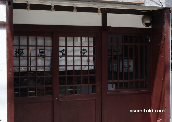 西院駅前で新店オープンしてた「樫尾食堂」さん
