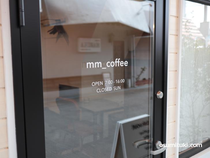 京都・長岡京から少し外れた場所にある小さな隠れ家喫茶店「mm_coffee」