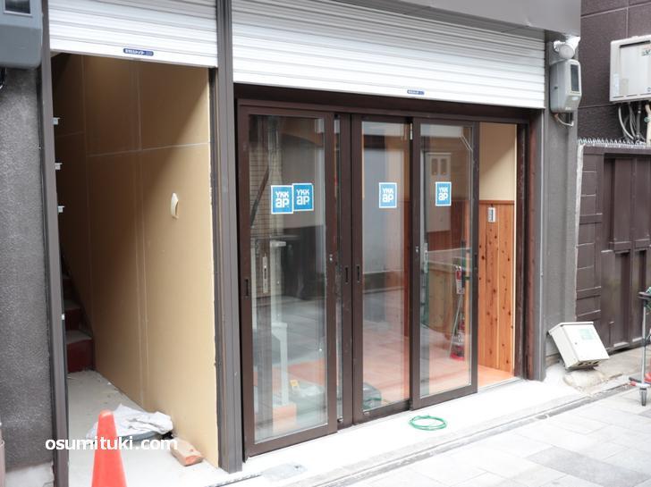店内に大きな石窪が見えるお店が伏見・竜馬通り商店街でオープン準備中