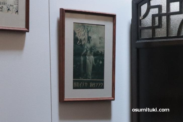 昭和初期のモダンガールを使った「クラブ白粉(おしろい)」のポスター