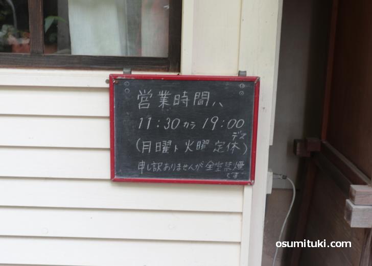 のばら珈琲、営業時間は11時30分~19時まで