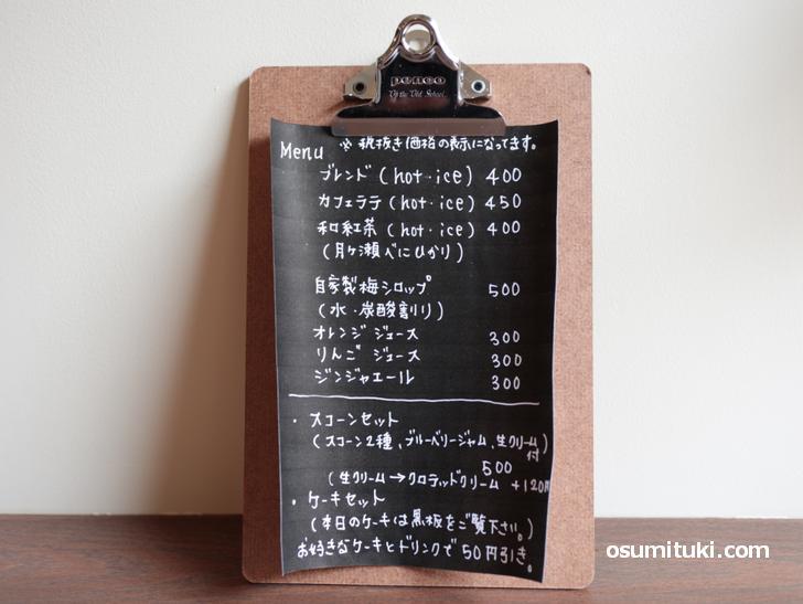 メニューと値段(小さな菓子工房ちょうのはね)