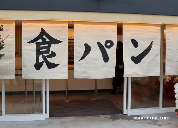 京都で2店舗目となる高級食パン専門店「銀座に志かわ京田辺店」が新店オープン
