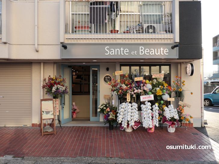 麺ばる サンテボーテ(sante et beaute)は山科区役所の西隣にあるマンション一階です