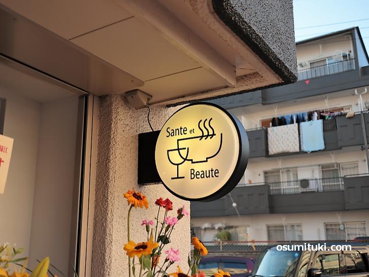 2019年5月20日に新店オープン「麺ばる サンテボーテ(sante et beaute)」