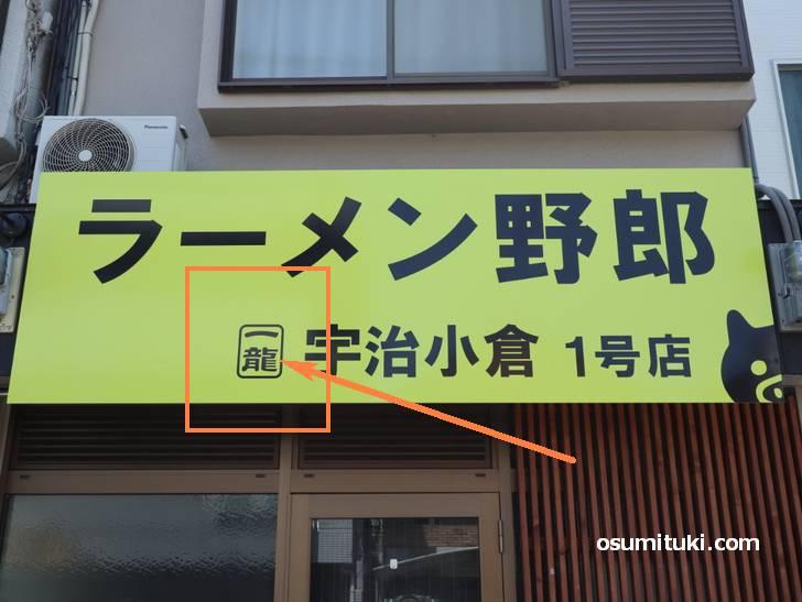 看板には「一龍」という文字も見えます(ラーメン野郎 一龍 宇治小倉店)