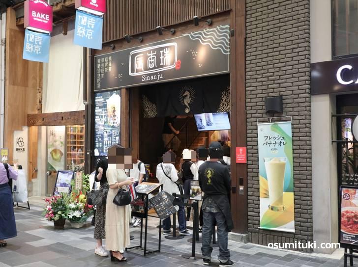 2019年5月24日新店オープン「辰杏珠 Sinanju 京都寺町店」