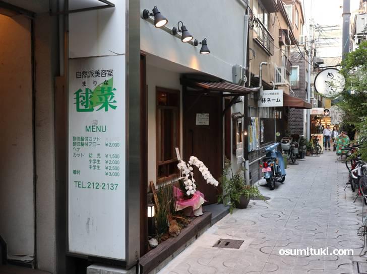 和食「環 たまき」さんが2019年5月24日に新店オープン