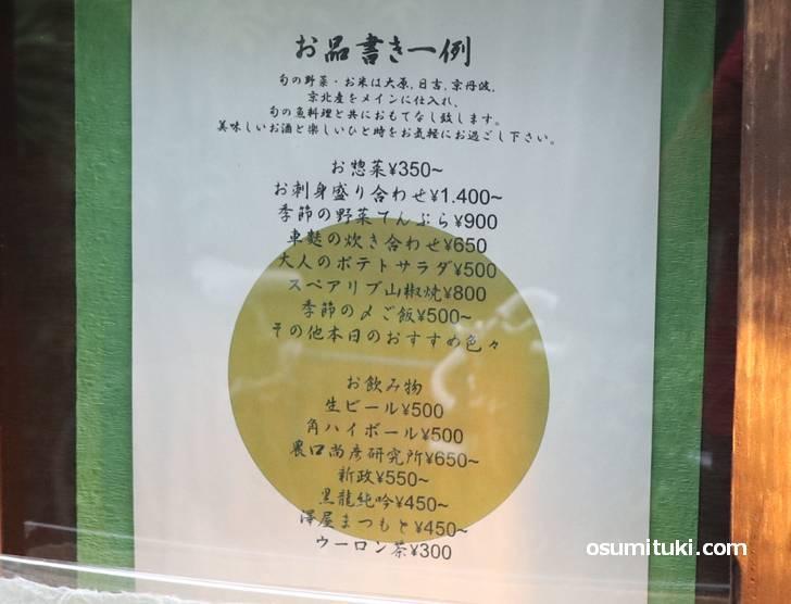 「大原、日吉、京丹波、京北」の食材をメインにした和食料理店です