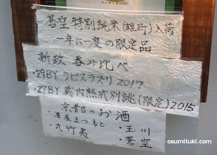 日本酒の入荷も貼り出されているので好みを探してみると良さそうです