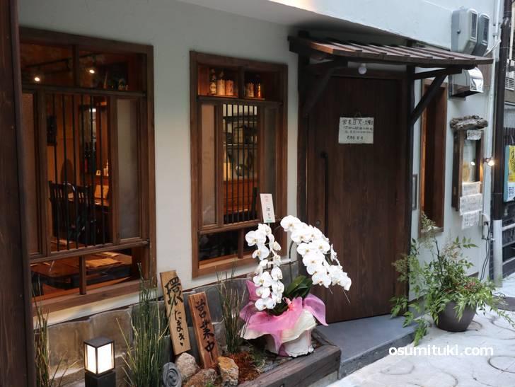 「環 たまき」さんの場所は京都市中京区船屋町で寺町通商店街の近くです