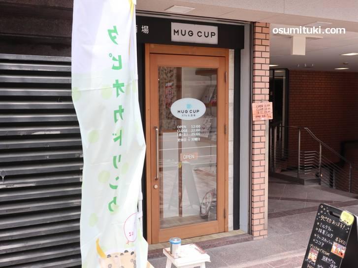 カフェ&酒場 MUG CUP が千本今出川で新店オープン