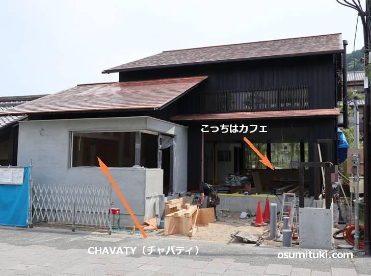 嵐山中之島に新しいカフェが新店オープン(CHAVATY 嵐山&カフェ)