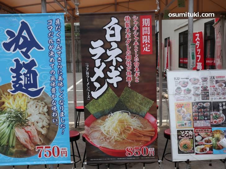 京都の魁力屋にある期間限定メニューの「白ネギラーメン」
