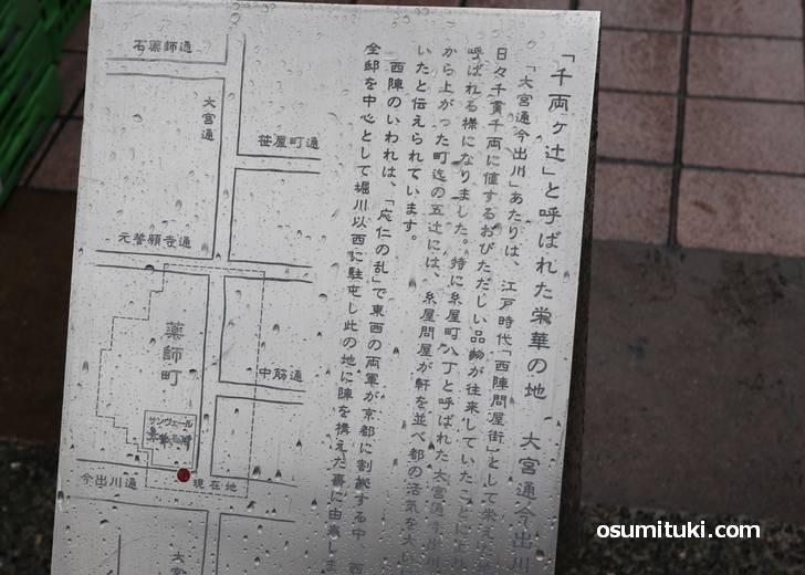 千両ヶ辻(西陣)の史跡案内板
