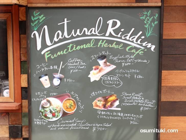 ナチュラル リズム(NATURAL RIDDIM)が同志社大学前に新店オープン(2019年5月10日撮影)
