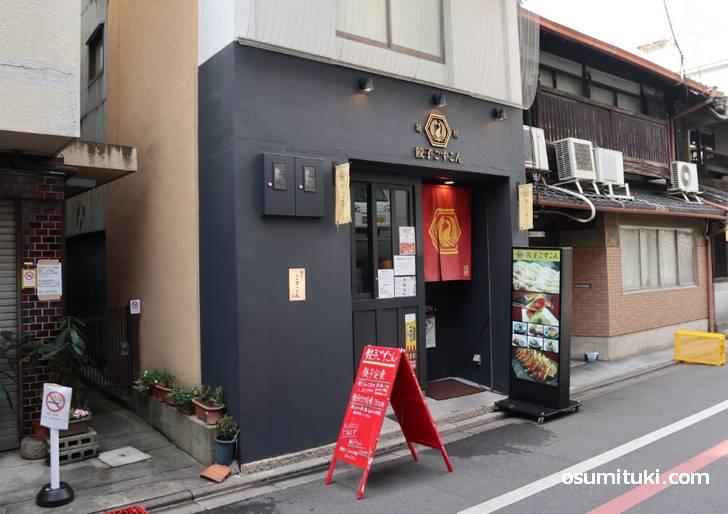 京都・河原町の餃子店「餃子ごずこん」が『今ちゃんの実は』で紹介