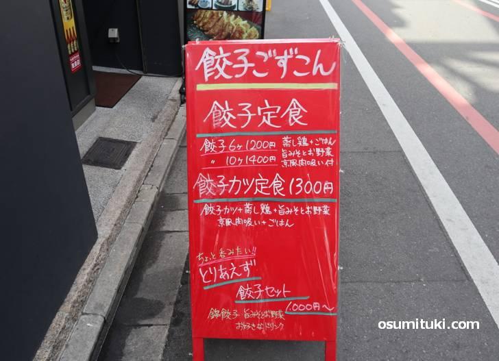 お昼のランチは餃子定食(1200円~1400円)