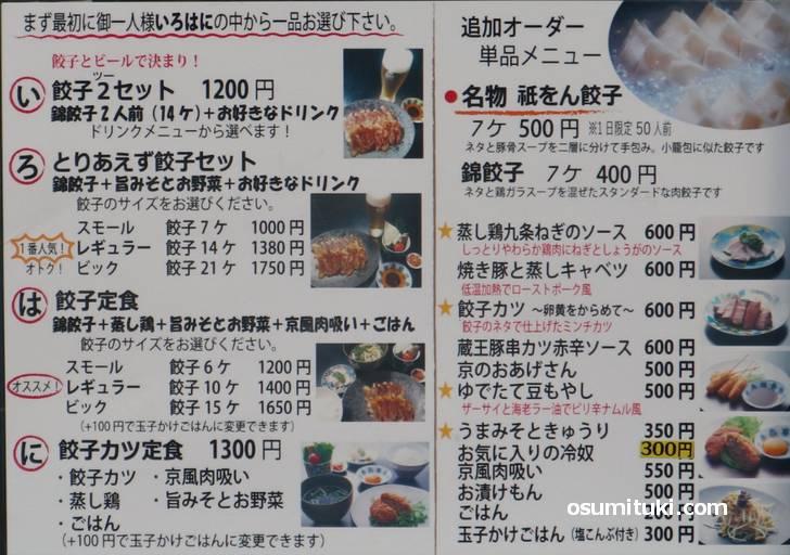 メニューと値段(餃子ごずこん)
