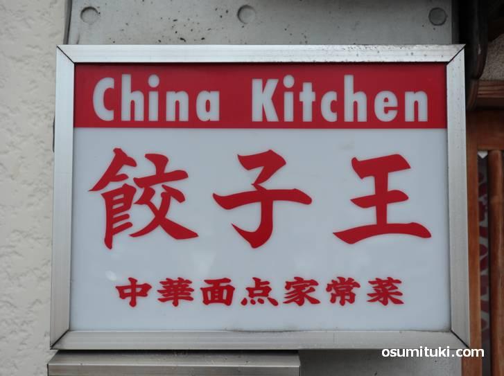 京都・岡崎エリアの餃子店「餃子王」が『今ちゃんの実は』で紹介