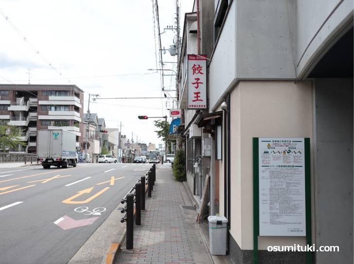 日本語が通じない中国料理店「餃子王」さんは山科区へ移転しました