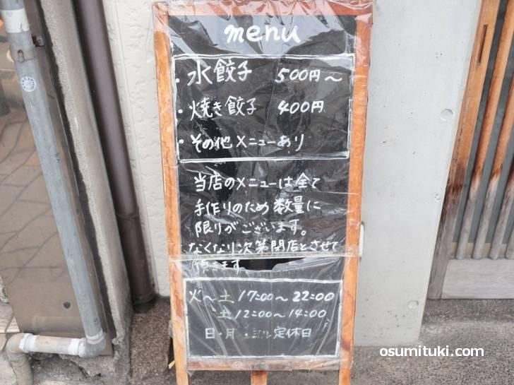 餃子王のメニューと値段、餃子は400円から