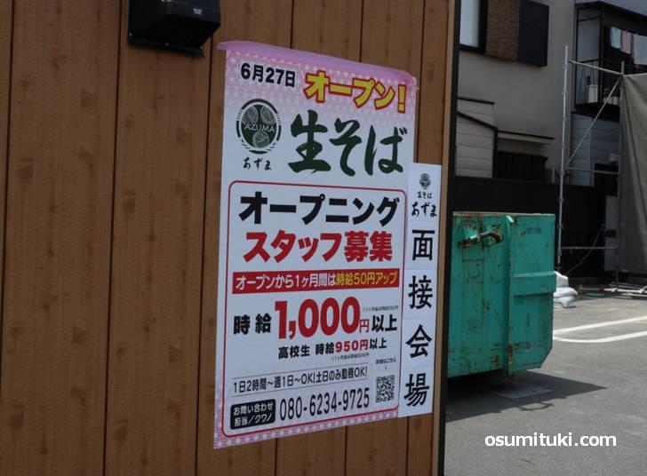 福岡県民のソウルフード「WEST」が京都にやってきます!