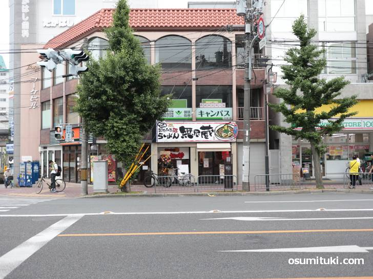 越後秘蔵麺 無尽蔵 円町店