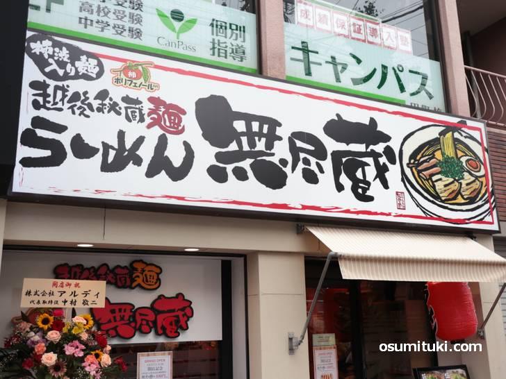 円町駅前にオープンした「越後秘蔵麺 無尽蔵 円町店」