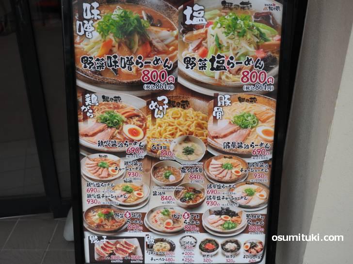 鶏ガラベースの「醤油、塩、味噌」の3種類に、豚骨醤油や魚介豚骨につけ麺なども